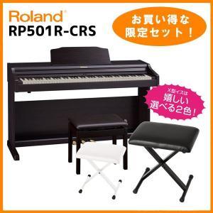 Roland RP501R-CRS(クラシックローズウッド調)(お得な、お子様と一緒にピアノが弾けるセット!)(配送設置料無料)|honten