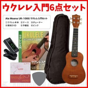《新生活応援セール!ポイントアップ!》ALAMOANA UK-100G/MH(ソプラノウクレレ入門6点セット/DVDセット)(ご予約受付中)|honten