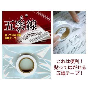 アリアミュージックオフィス 五楽線テープ 通常タイプ(12mm幅) (五線譜テープ) (ネコポス)|honten