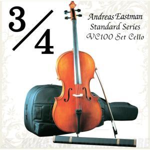 Andreas Eastman Standard series VC100 セットチェロ (3/4サイズ/身長135cm〜155cm目安) (チェロ入門セット) (送料無料) honten