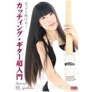 ATOSS ゼッタイ弾ける!カッティング・ギター超入門 社-yashiro- [ATDV-339] (ギター教則DVD)(ネコポス)|honten