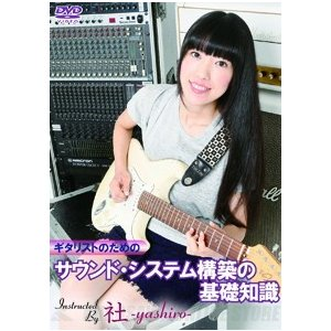 ATOSS ギタリストのためのサウンド・システム構築の基礎知識 社-yashiro- 野村大輔 [ATDV-365] (ギター教則DVD)(ネコポス)|honten