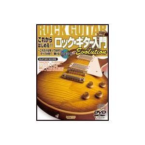 ドレミ出版 教則本 これからはじめる!! ロック・ギター入門 -Evolution- DVD+CD付  (ネコポス)|honten