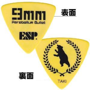 ESP 9mm Parabellum Bullet 滝善充モデルピック PA-9mmTAKI08(100枚セット) honten