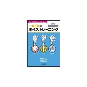 ドレミ楽譜出版社 一石三鳥のボイストレーニング(自宅でレッスンDVD付) (ネコポス)|honten