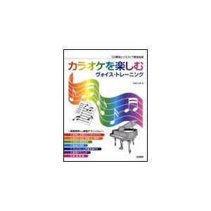 ドレミ楽譜出版社 カラオケを楽しむヴォイス・トレーニング(CD付) (ネコポス)|honten