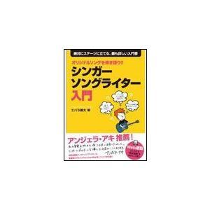 ドレミ楽譜出版社 シンガーソングライター入門 (ネコポス)|honten