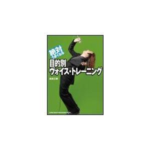 シンコー・ミュージック 絶対うまくなる目的別ヴォイス・トレーニング(音楽書) (ネコポス)|honten