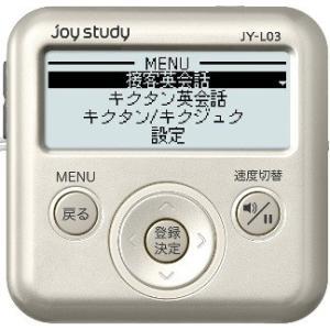 『joy study』英会話学習入門機 接客英会話モデル (S:0220) honyaclub