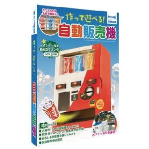 触れる図鑑 作って遊べる!自動販売機 知育玩具   (S:0040)|HonyaClub.com 雑貨館