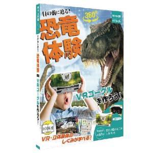 触れる図鑑 VRゴーグル工作 恐竜体験 知育玩具   (S:0040)|HonyaClub.com 雑貨館