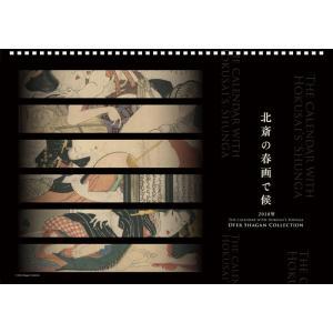 北斎の春画で候 2018年カレンダー (S:0050)...
