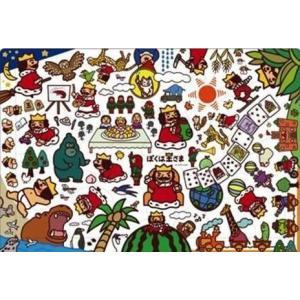 ぼくは王さま パズルA(絵さがし)〜パズルをつくって、さがしてみよう!〜 (S:0040)|honyaclub