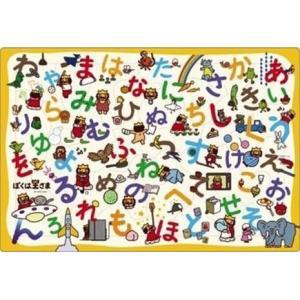 ぼくは王さま パズルB(文字あわせ)〜パズルをつくって、あいうえおをおぼえよう!〜 (S:0040)|honyaclub