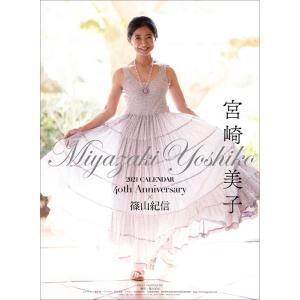 宮崎美子 40周年記念カレンダー&フォトブック 2021年カレンダー (S:0050)