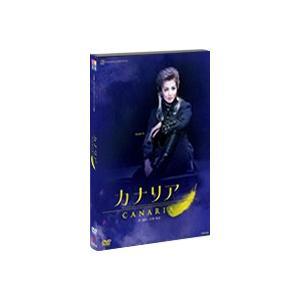 【DVD】カナリア/花組 シアター・ドラマシティ公演/壮一帆 (S:0270)