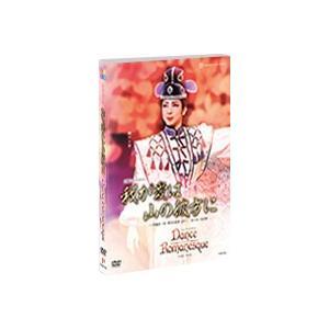 【DVD】我が愛は山の彼方に−伊藤桂一作「落日の悲歌」より−/Danc/Dance Romanesque 月組/霧矢大夢 (S:0270)