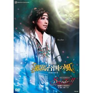 DVD 邪馬台国の風/Sante!!/花組宝塚大劇場公演/明日海りお (S:0270)