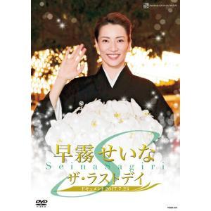 【DVD】ザ・ラストデイ/早霧せいな (S:0270)
