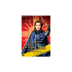 【DVD】All for One 〜ダルタニアンと太陽王〜/月組宝塚大劇場公演/ 珠城りょう(S:0270)