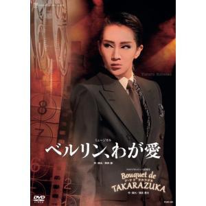 【DVD】「ベルリン、わが愛」「Bouquet de TAKARAZUKA」/星組宝塚大劇場公演/紅ゆずる (S:0270)