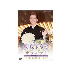 【DVD】朝夏まなと「ザ・ラストデイ」(S:0270)