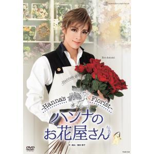 【DVD】「ハンナのお花屋さん―Hanna's Florist―」/明日海りお (S:0270)