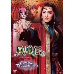 【DVD】『鳳凰伝―カラフとトゥーランドット―』/『CRYSTAL TAKARAZUKA ―イメージの結晶―』/月組全国ツアー公演/ 珠城りょう(S:0270)