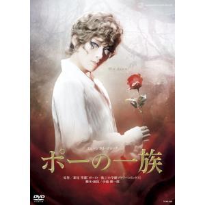 【DVD】「ポーの一族」/明日海りお (S:0270)