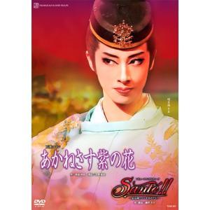 DVD  「あかねさす紫の花」「Sante!!」 / 明日海りお / 花組博多座公演(S:0270)