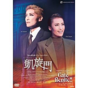 【DVD】 「凱旋門」「Gato Bonito!!」 / 望海風斗 / 雪組宝塚大劇場公演(S:0270)
