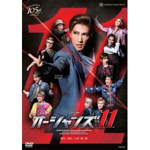 DVD 宙組『オーシャンズ11』(S:0270)【ポイント15倍】