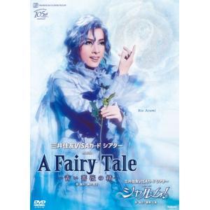 DVD 花組『A Fairy Tale-青い薔薇の精-』『シャルム!』(S:0270)