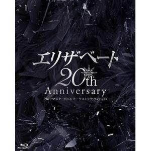 【ブルーレイディスク】エリザベート 20TH Anniversary−'96/−'96リマスターBD&オーケストラサウ/ブルーレイディスク (S:0270)|honyaclub