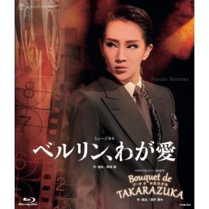 【ブルーレイディスク】「ベルリン、わが愛」「Bouquet de TAKARAZUKA」/星組宝塚大劇場公演/紅ゆずる (S:0270)