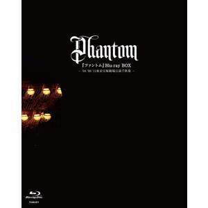 【ブルーレイディスク】 『ファントム』 Blu-ray BOX ― '04 '06 '11東京宝塚劇場公演千秋楽 ―(S:0270)