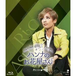 『ハンナのお花屋さん―Hanna's Florist―』MASTERPIECE COLLECTION【Blu-ray版】(S:0270)