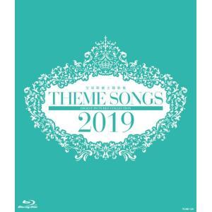 ブルーレイ 『THEME SONGS 2019 宝塚歌劇主題歌集』(S:0270)