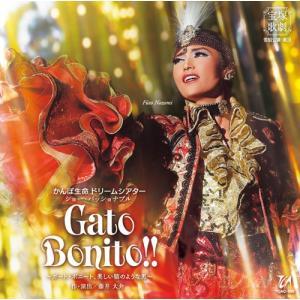CD Gato Bonito!! 〜ガート・ボニート、美しい猫のような男〜(S:0270)