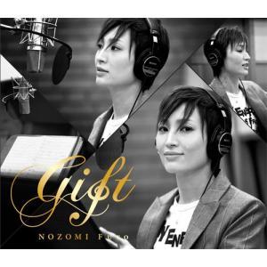 CD 望海風斗『GIFT -NOZOMI FUTO-』(S:0270)
