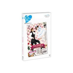 【DVD】アリスの恋人 −Alice in Underground W/月組東京特別公演/TAKARAZUKA SKY STAGE/明日海 (S:0270)