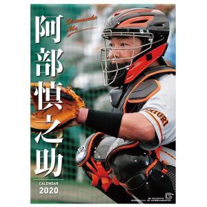 阿部慎之助(読売ジャイアンツ) 2020年カレンダー (S:0050)