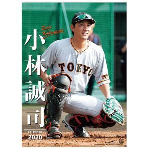 小林誠司(読売ジャイアンツ) 2020年カレンダー (S:0050)