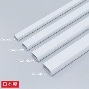 サンワサプライ ケーブルカバー(角型、ホワイト) CA-KK17 (S:0230) honyaclub