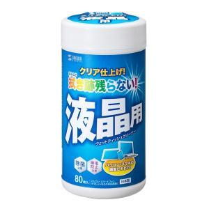 サンワサプライ ウェットティッシュ(液晶用) CD-WT4K (S:0230) honyaclub