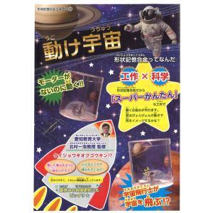 形状記憶合金LABO(1) 動け宇宙  形状記憶合金ってなんだ  知育玩具   (S:0040)|HonyaClub.com 雑貨館