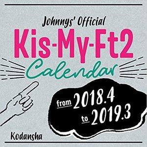 Kis-My-Ft2 カレンダー 2018.4 - 2019...