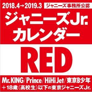 ジャニーズJr.カレンダー RED 2018/4 − 201...