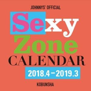 Sexy Zone カレンダー 2018.4−2019.3...