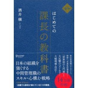 新版 はじめての課長の教科書 (S:0170)|honyaclub